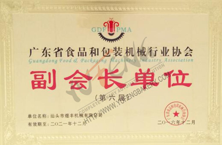 Vice President Unit of Guangdong Province Food and Packaging Machinery Industry Association